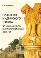 Проблемы индийского теизма: философско-компаративный анализ