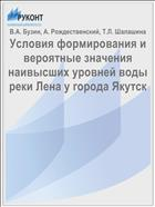 Условия формирования и вероятные значения наивысших уровней воды реки Лена у города Якутск