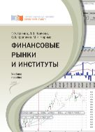 Финансовые рынки и институты