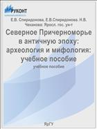 Северное Причерноморье в античную эпоху: археология и мифология: учебное пособие
