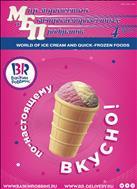 Мир мороженого и быстрозамороженных продуктов
