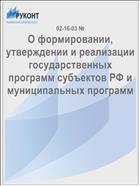 О формировании, утверждении и реализации государственных программ субъектов РФ и муниципальных программ