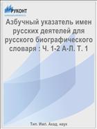 Азбучный указатель имен русских деятелей для русского биографического словаря : Ч. 1-2 А-Л. Т. 1