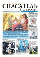 Спасатель МЧС России