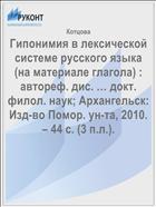 ��������� � ����������� ������� �������� ����� (�� ��������� �������) : �������. ���. � ����.  �����. ����; �����������: ���-�� �����. ��-��, 2010. � 44 �. (3 �.�.).