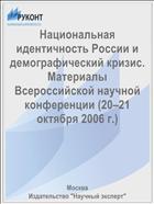 Национальная идентичность России и демографический кризис. Материалы Всероссийской научной конференции (20–21 октября 2006 г.)