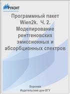 Программный пакет Wien2k.  Ч. 2. Моделирование рентгеновских эмиссионных и абсорбционных спектров
