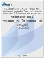 Антикризисное управление [Электронный ресурс]