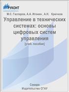 Управление в технических системах: основы цифровых систем управления