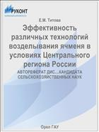 Эффективность различных технологий возделывания ячменя в условиях Центрального региона России