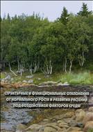 Структурные и функциональные отклонения от нормального роста и развития растений под воздействием факторов среды: Материалы Международной конференции