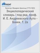 Энциклопедический словарь / под ред. проф. И. Е. Андреевского Ауто - Банки. Т. 2а