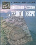 ������������� ���������� �� ����� ����� = Medieval Settlement in Beloozero Region