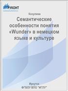 Семантические особенности понятия «Wunder» в немецком языке и культуре