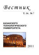 Вестник Казанского технологического университета: Т. 14. № 7. 2011