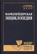 Маркшейдерская энциклопедия