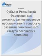 Субъект Российской Федерации как локализованное правовое пространство (к вопросу о развитии политического статуса российских регионов).