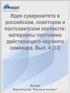Идея суверенитета в российском, советском и постсоветском контексте: материалы постоянно действующего научного семинара. Вып. 4 (13)