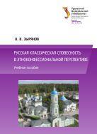 Русская классическая словесность в этноконфессиональной перспективе