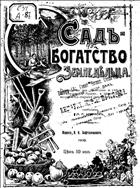 Сад - богатство земледельца