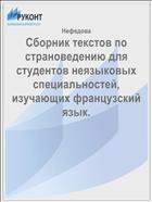 Сборник текстов по страноведению для студентов неязыковых специальностей, изучающих французский язык.