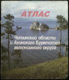 Читинская область. Агинский Бурятский автономный округ. Атлас.