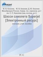 Шасси самолета Superjet [Электронный ресурс]