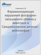 Фармакокоррекция нарушений фосфорно-кальциевого обмена у животных в Средневолжском регионе : монография