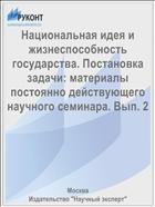 Национальная идея и жизнеспособность государства. Постановка задачи: материалы постоянно действующего научного семинара. Вып. 2