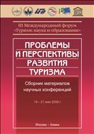 III Международный форум «Туризм: наука и образование». Проблемы и перспективы развития туризма