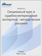 Секционный курс и судебно-ветеринарная экспертиза : методические указания