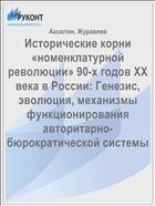 Исторические корни «номенклатурной революции» 90-х годов ХХ века в России: Генезис, эволюция, механизмы функционирования авторитарно-бюрократической системы
