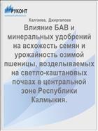 Влияние БАВ и минеральных удобрений на всхожесть семян и урожайность озимой пшеницы, возделываемых на светло-каштановых почвах в центральной зоне Республики Калмыкия.