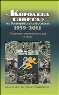 «Королева спорта» на Всемирных универсиадах 1959– 2011 гг.