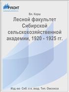 Лесной факультет Сибирской сельскохозяйственной академии, 1920 - 1925 гг.