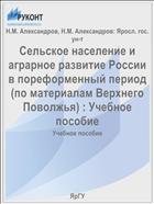 Сельское население и аграрное развитие России в пореформенный период (по материалам Верхнего Поволжья)