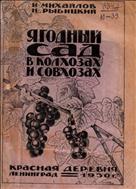 Ягодный сад в колхозах и совхозах