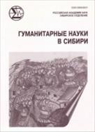 Гуманитарные науки в Сибири