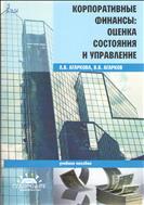 Корпоративные финансы: оценка состояния и управление