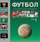 Футбол. В 3 т. Т. 1; Т. 2; Т. 3 [комплект]