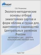 Эколого-методические основы отбора зимостойких сортов и форм яблони и груши для адаптивного садоводства Центральных регионов России