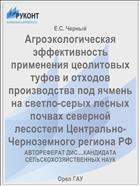Агроэкологическая эффективность применения цеолитовых туфов и отходов производства под ячмень на светло-серых лесных почвах северной лесостепи Центрально-Черноземного региона РФ