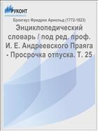 Энциклопедический словарь / под ред. проф. И. Е. Андреевского Праяга - Просрочка отпуска. Т. 25