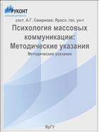 Психология массовых коммуникации:  Методические указания