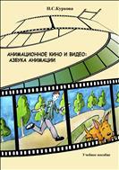 Анимационное кино и видео: азбука анимации: учебное пособие