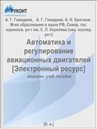 Автоматика и регулирование авиационных двигателей [Электронный ресурс]