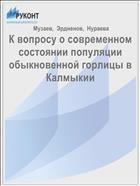 К вопросу о современном состоянии популяции обыкновенной горлицы в Калмыкии