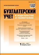Бухгалтерский учёт в издательстве и полиграфии