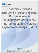 Геоэкономическая формула мироустройства: Россия в новом универсуме: материалы постоянно действующего научного семинара. Вып. 1