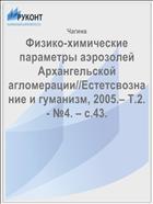 Физико-химические параметры аэрозолей Архангельской агломерации//Естетсвознание и гуманизм, 2005.– Т.2. - №4. – с.43.